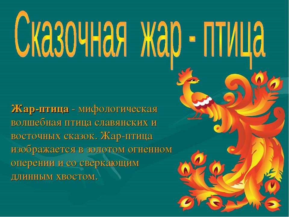 Жар-птица- мифологическая волшебная птица славянских и восточных сказок. Жар...