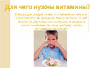 В наши дни каждый знает, что витамины полезны, и употреблять их нужно как мож