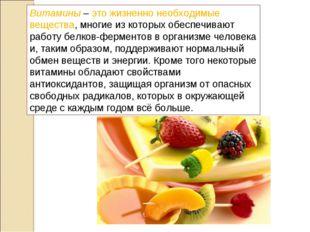 Витамины – это жизненно необходимые вещества, многие из которых обеспечивают