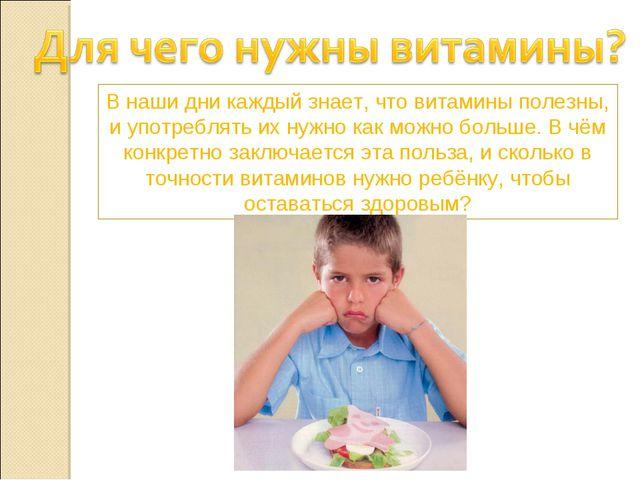 В наши дни каждый знает, что витамины полезны, и употреблять их нужно как мож...