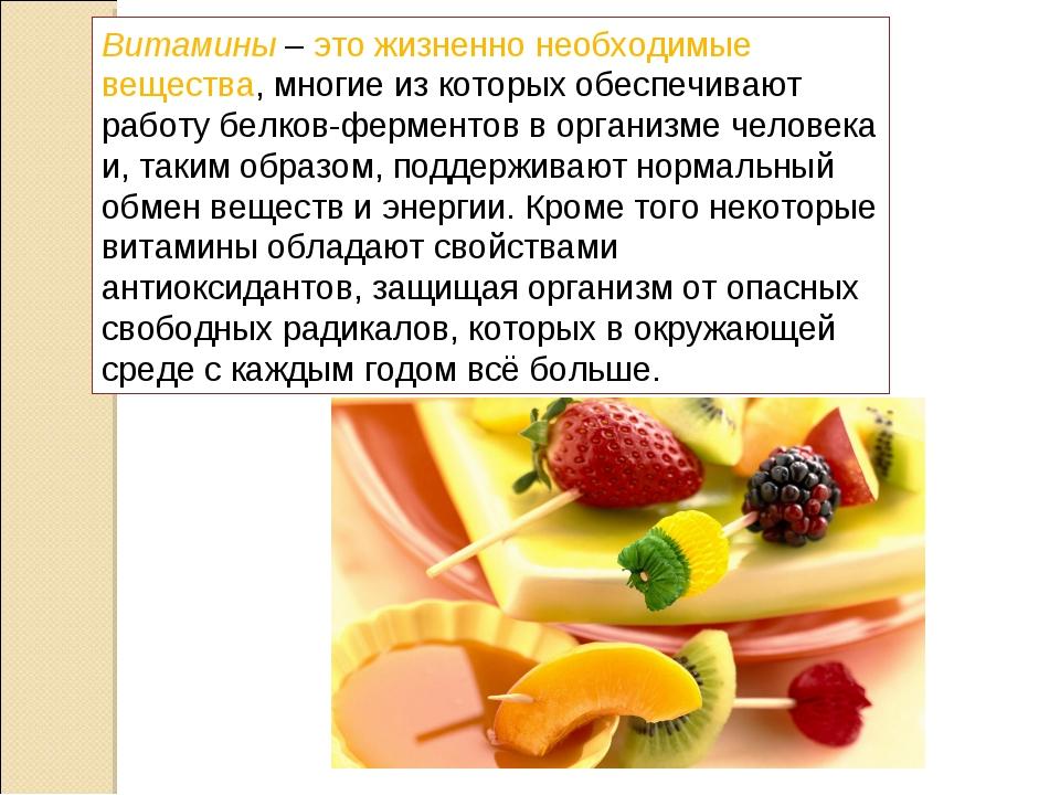 Витамины – это жизненно необходимые вещества, многие из которых обеспечивают...