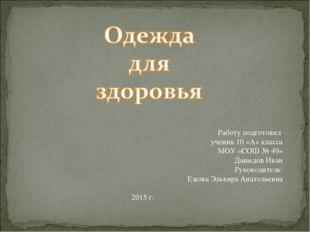 Работу подготовил ученик 10 «А» класса МОУ «СОШ № 49» Давыдов Иван Руководите