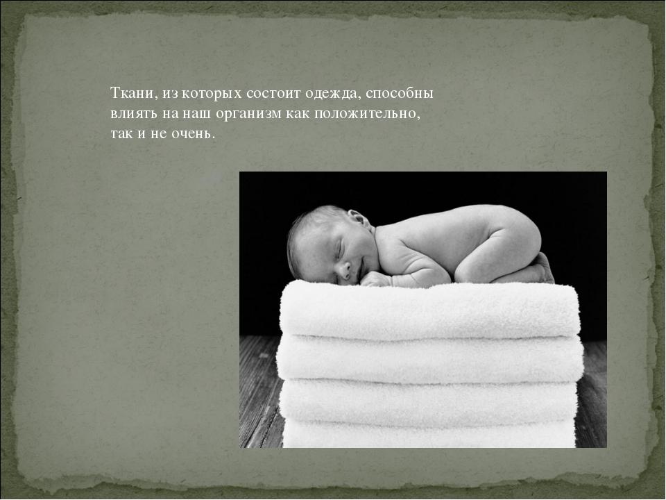 Ткани, из которых состоит одежда, способны влиять на наш организм как положит...
