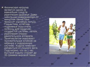 Физическая нагрузка является одним из важнейших средств укрепления здоровья.