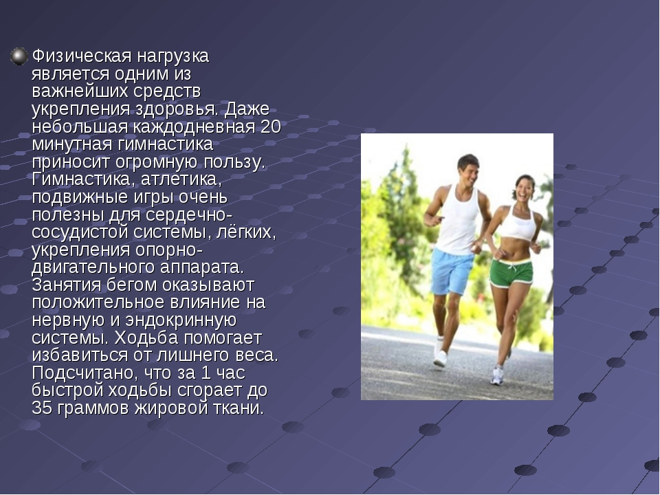 Физическая нагрузка является одним из важнейших средств укрепления здоровья....