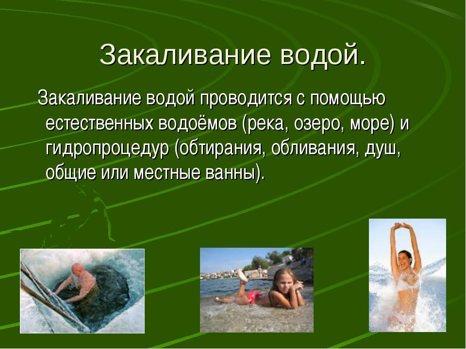 Закаливание водой. Закаливание водой проводится с помощью естественных водоём...