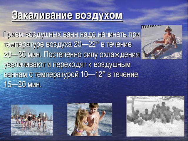 Закаливание воздухом Прием воздушных ванн надо начинать при температуре возду...