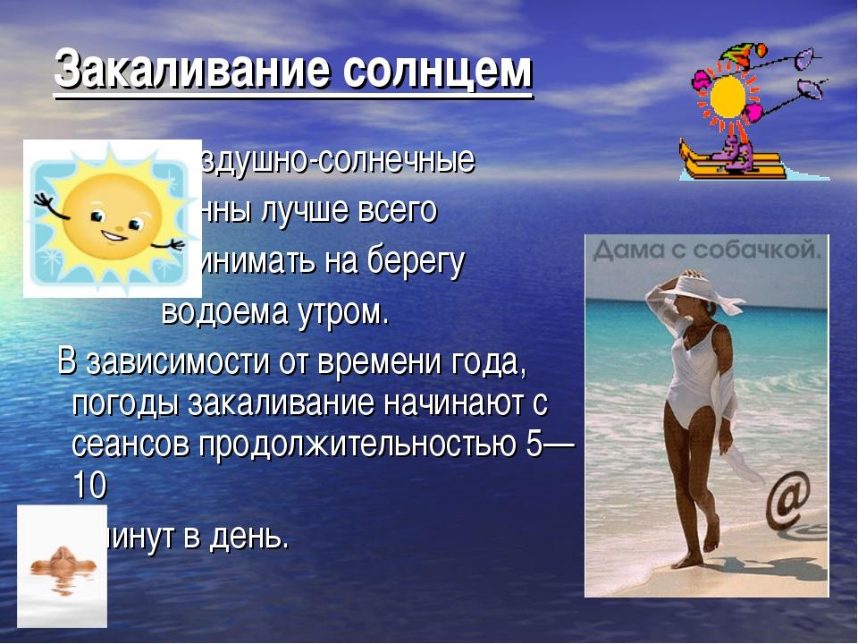 Закаливание солнцем Воздушно-солнечные ванны лучше всего принимать на берегу...