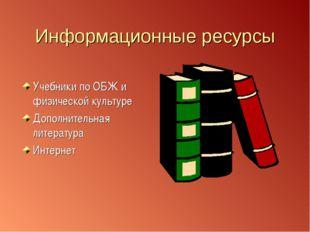Информационные ресурсы Учебники по ОБЖ и физической культуре Дополнительная л