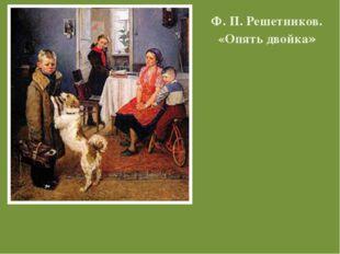 Ф. П. Решетников. «Опять двойка»