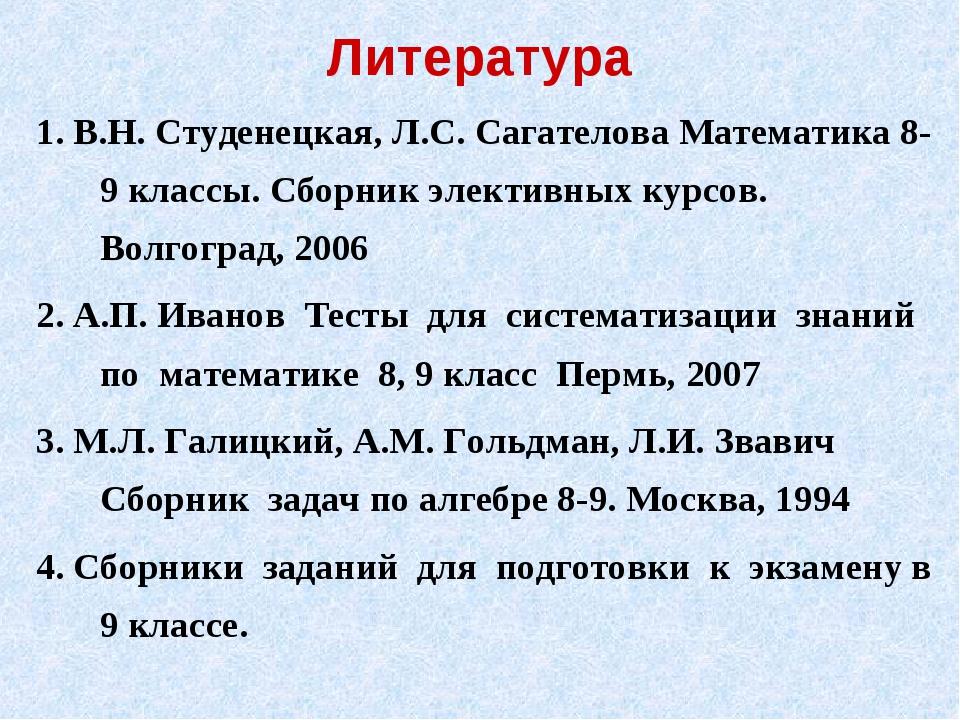 Литература 1. В.Н. Студенецкая, Л.С. Сагателова Математика 8-9 классы. Сборни...