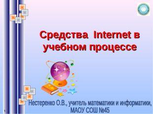 Средства Internet в учебном процессе *