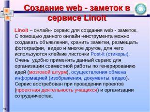 Cоздание web - заметок в сервисе Linoit Linoit – онлайн- сервис для создания
