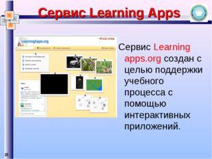 Сервис Learning Apps СервисLearning apps.orgсоздан с целью поддержки учебно