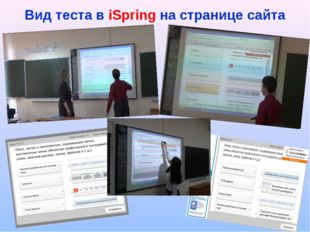 Вид теста в iSpring на странице сайта