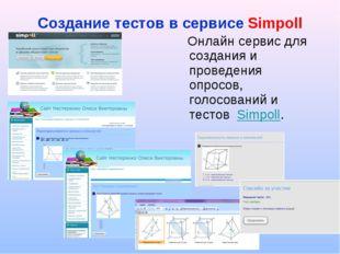 Создание тестов в сервисе Simpoll Онлайн сервис для создания и проведения опр