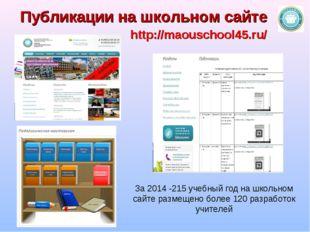 Публикации на школьном сайте http://maouschool45.ru/ За 2014 -215 учебный год