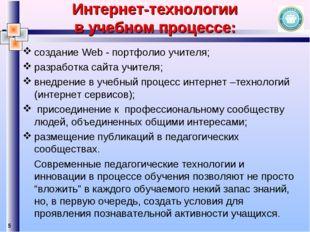 * Интернет-технологии в учебном процессе: cоздание Web - портфолио учителя; р