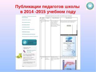 Публикации педагогов школы в 2014 -2015 учебном году