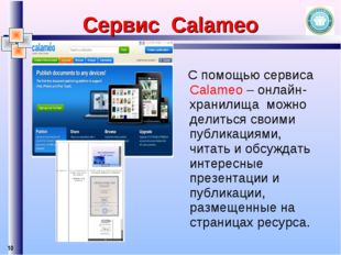 * Сервис Calameo С помощью сервиса Calameo – онлайн- хранилища можно делиться