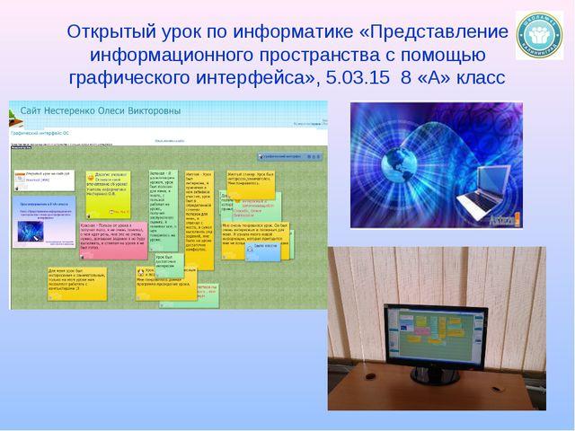 Открытый урок по информатике «Представление информационного пространства с по...