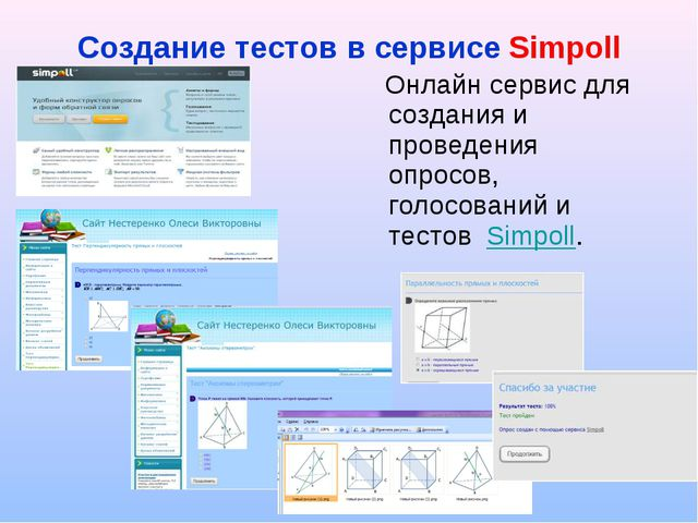 Создание тестов в сервисе Simpoll Онлайн сервис для создания и проведения опр...