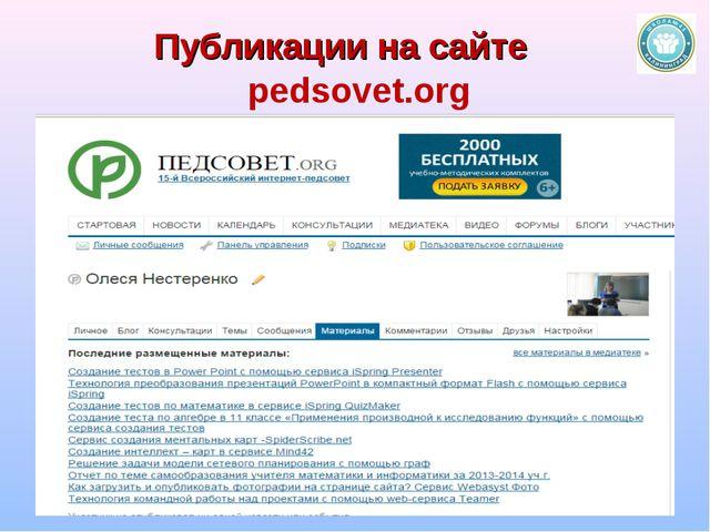 Публикации на сайте pedsovet.org