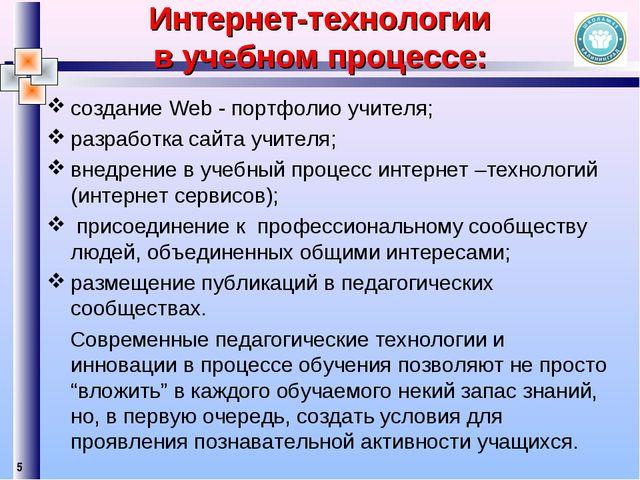 * Интернет-технологии в учебном процессе: cоздание Web - портфолио учителя; р...