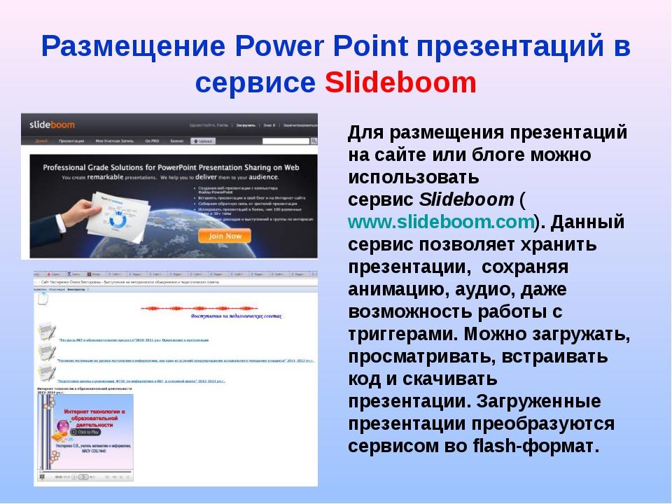 Размещение Power Point презентаций в сервисе Slideboom Для размещения презен...