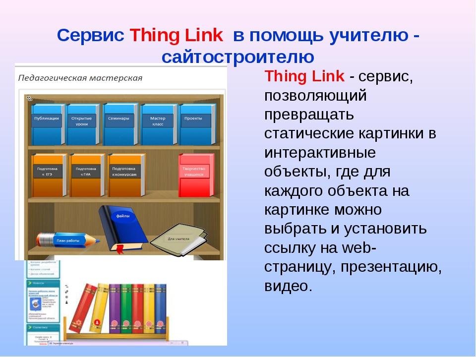 Сервис Thing Link в помощь учителю - сайтостроителю Thing Link - сервис, позв...