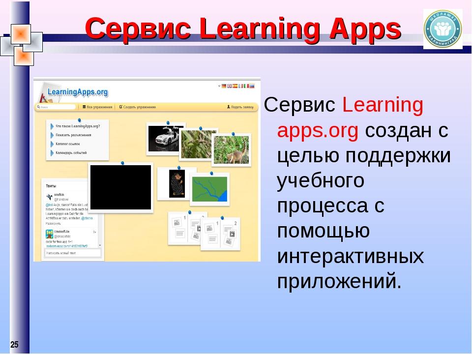 Сервис Learning Apps СервисLearning apps.orgсоздан с целью поддержки учебно...