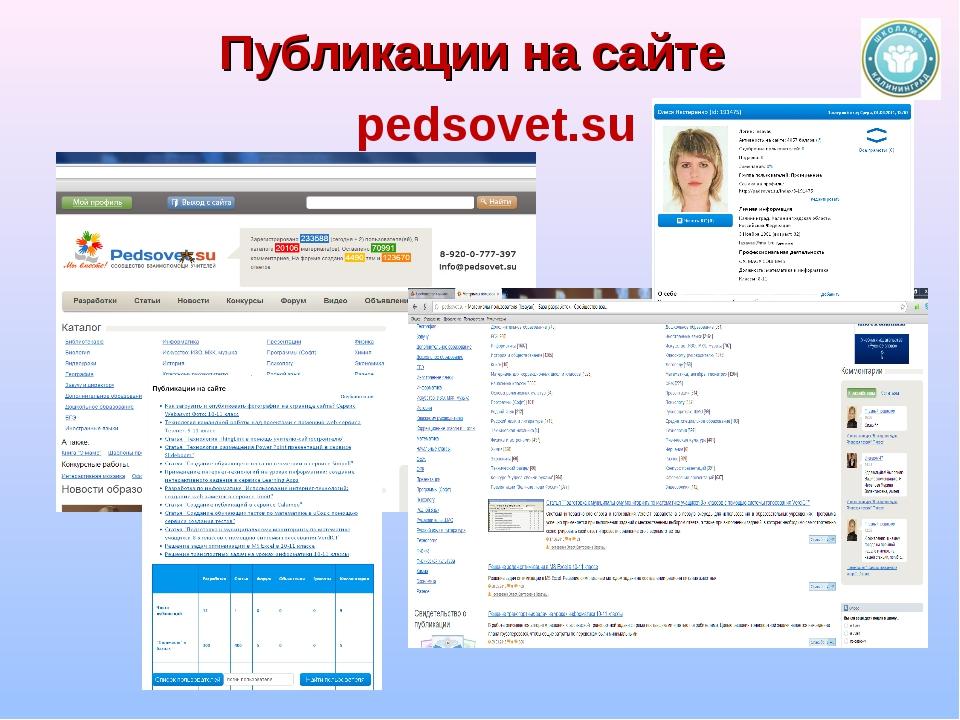 Публикации на сайте pedsovet.su