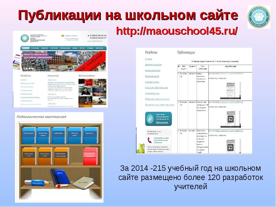 Публикации на школьном сайте http://maouschool45.ru/ За 2014 -215 учебный год...