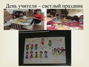 День учителя – светлый праздник 
