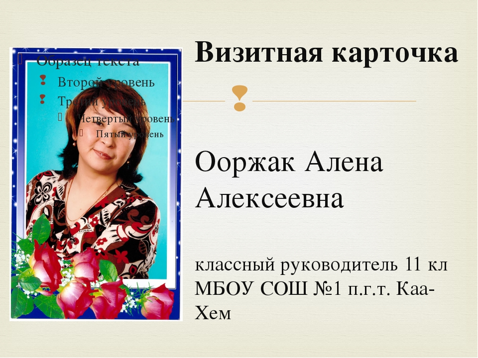 Визитная карточка Ооржак Алена Алексеевна классный руководитель 11 кл МБОУ СО...