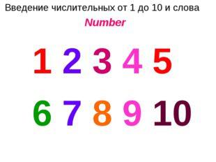 Введение числительных от 1 до 10 и слова Number 1 2 3 4 5 6 7 8 9 10