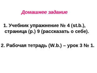 Домашнее задание 1. Учебник упражнение № 4 (st.b.), страница (p.) 9 (рассказ