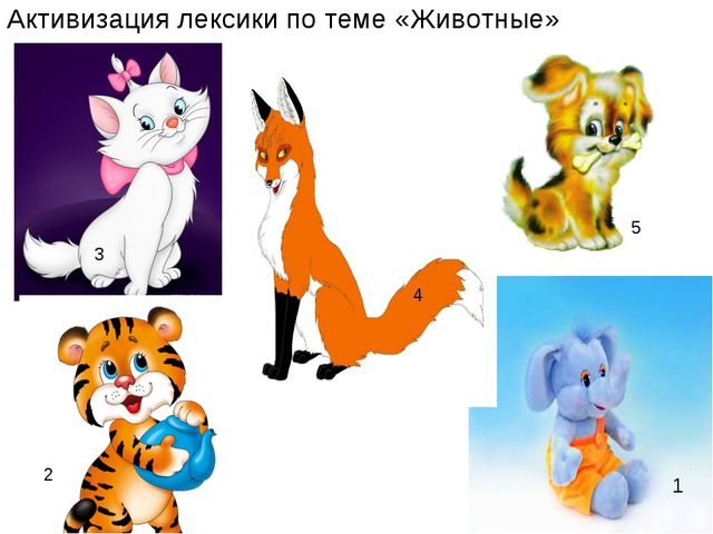 Активизация лексики по теме «Животные» 1 1 2 3 4 5