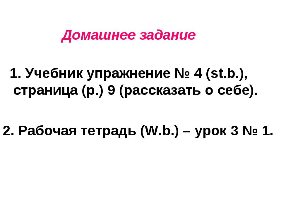 Домашнее задание 1. Учебник упражнение № 4 (st.b.), страница (p.) 9 (рассказ...