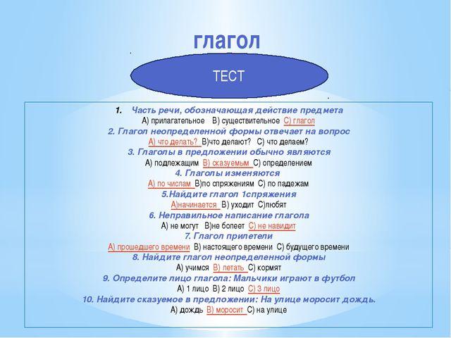 глагол ТЕСТ Часть речи, обозначающая действие предмета А) прилагательное В)...