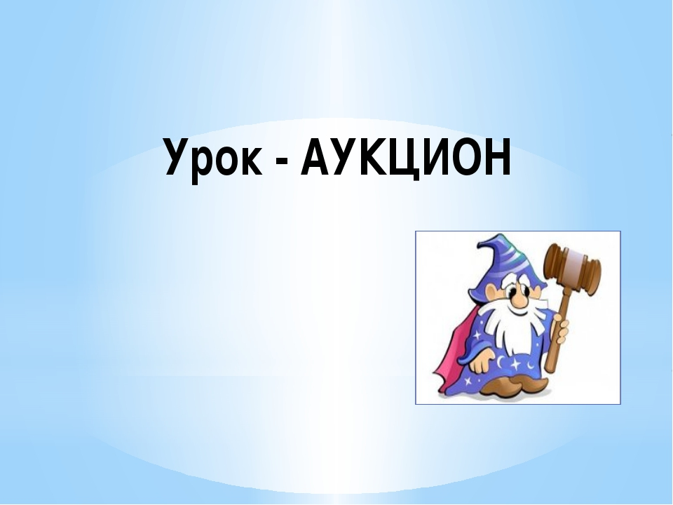Урок - АУКЦИОН