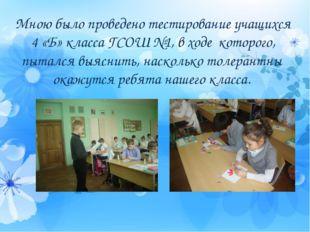 Мною было проведено тестирование учащихся 4 «Б» класса ГСОШ №1, в ходе которо