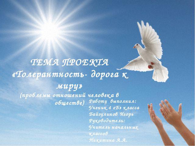 ТЕМА ПРОЕКТА «Толерантность- дорога к миру» (проблемы отношений человека в об...