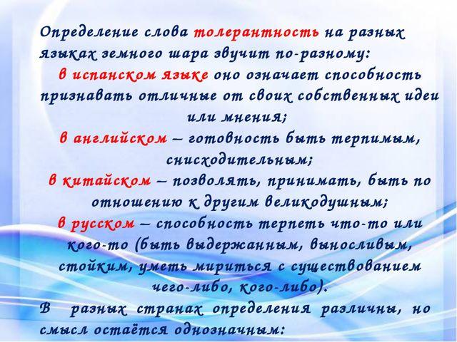 Определение слова толерантность на разных языках земного шара звучит по-разно...