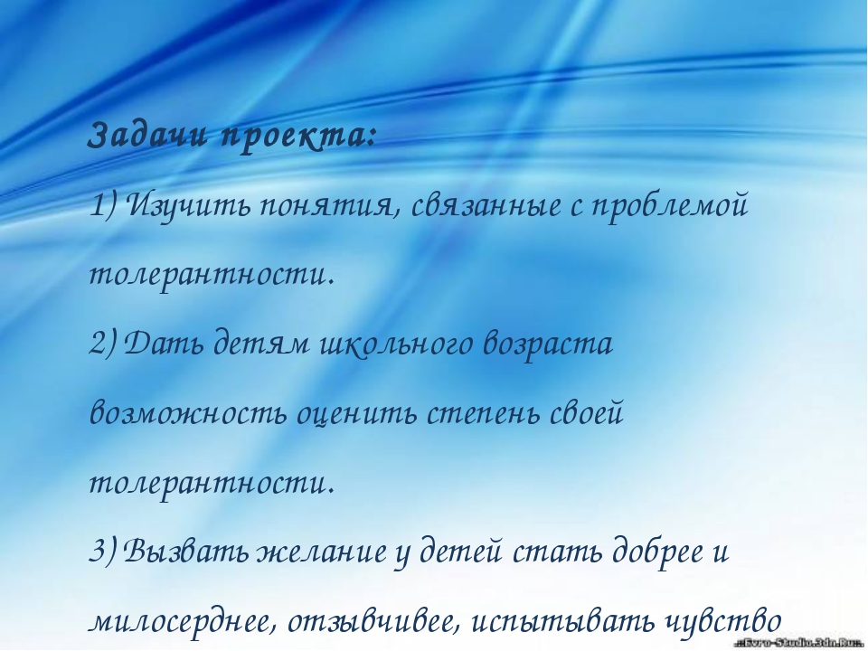 Задачи проекта: 1) Изучить понятия, связанные с проблемой толерантности. 2) Д...