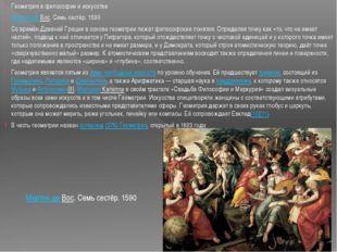 Геометрия в философии и искусстве Мартин де Вос. Семь сестёр. 1590 Со времён