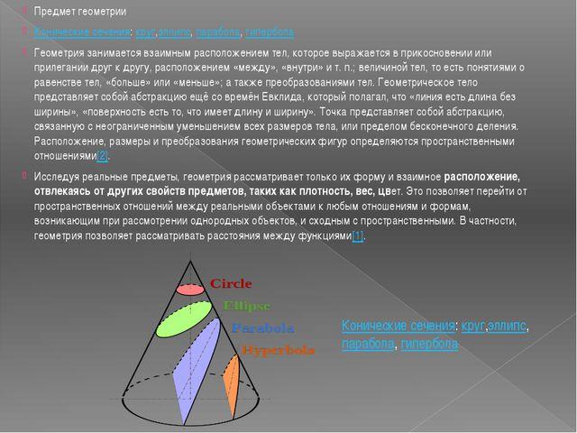 Предмет геометрии Конические сечения:круг,эллипс,парабола,гипербола Геомет...