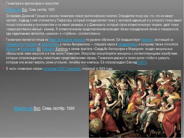 Геометрия в философии и искусстве Мартин де Вос. Семь сестёр. 1590 Со времён...
