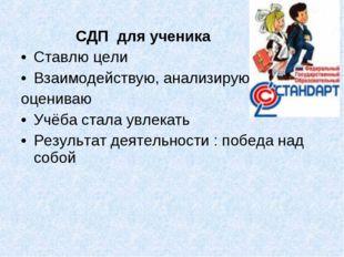 СДП для ученика Ставлю цели Взаимодействую, анализирую, оцениваю Учёба стала