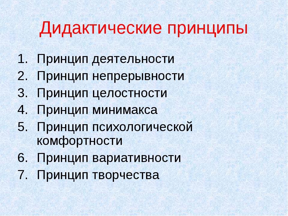 Дидактические принципы Принцип деятельности Принцип непрерывности Принцип цел...